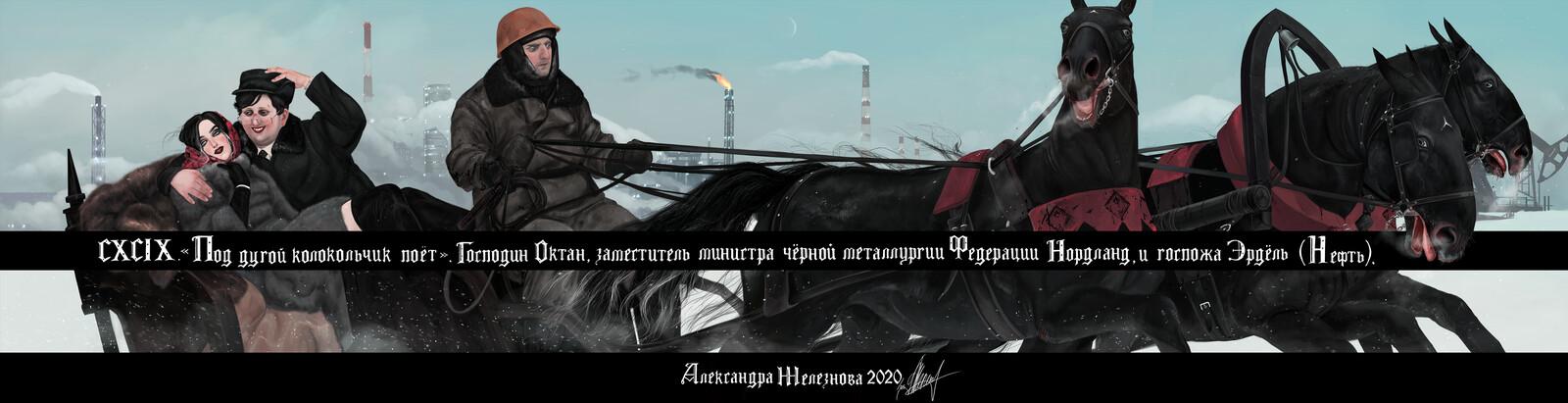 """CXCIX. """"Под дугой колокольчик поёт"""". Господин Октан, заместитель министра чёрной металлургии Федерации Нордланд, и госпожа Нефть. 24.05.2020."""