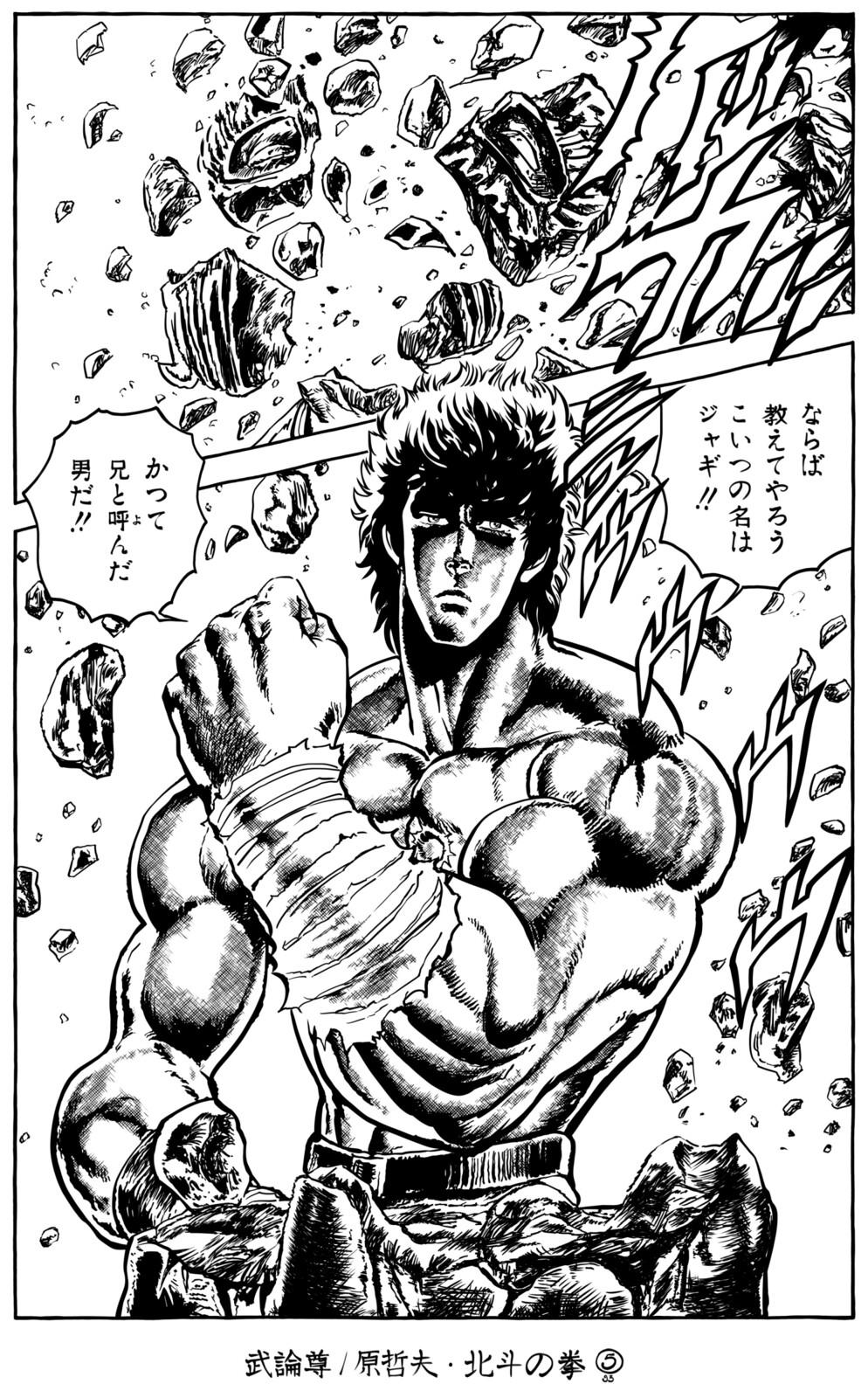 Hokuto no Ken 5-93