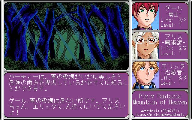 Azure Forest - II