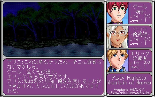 Azure Forest - III