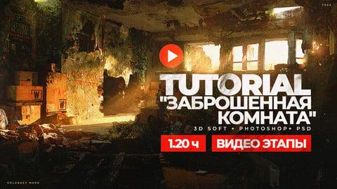 """Tutorial """"Заброшенная комната"""" Видео процесс + PSD"""