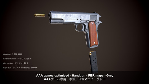 SOURCE FILES INCLUDED - for AAA projects - Handgun (Colt 1911) - PBR maps - Grey / ソースファイル入り AAAゲーム専用 拳銃(Colt1911) PBRマップ グレー
