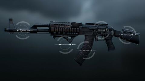 Customizable Weapons (UE4)