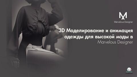 3Д моделирование и анимация одежды в Marvelous Designer (Tutorial for Russian speakers!)