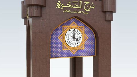 Al sahwa Clock Tower