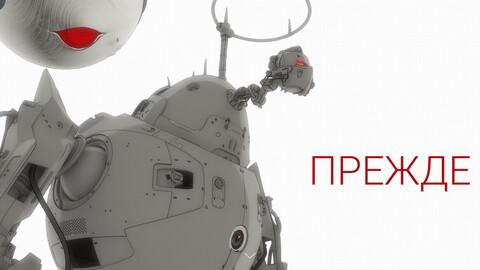 "Графический роман ""ПРЕЖДЕ"" ПРОЛОГ! RUS (PDF)"