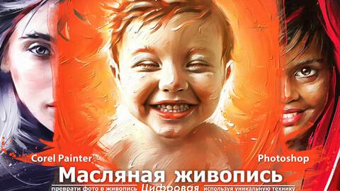 "Видео-курс ""Цифровая масляная живопись"""