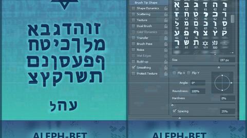 Aleph-Bet Photoshop Brushes