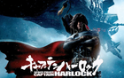 Space pirate captain harlock 20131