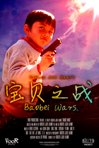 Baobei poster master