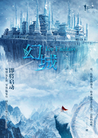 Ice fantasy %28city of fantasy%29 official poster