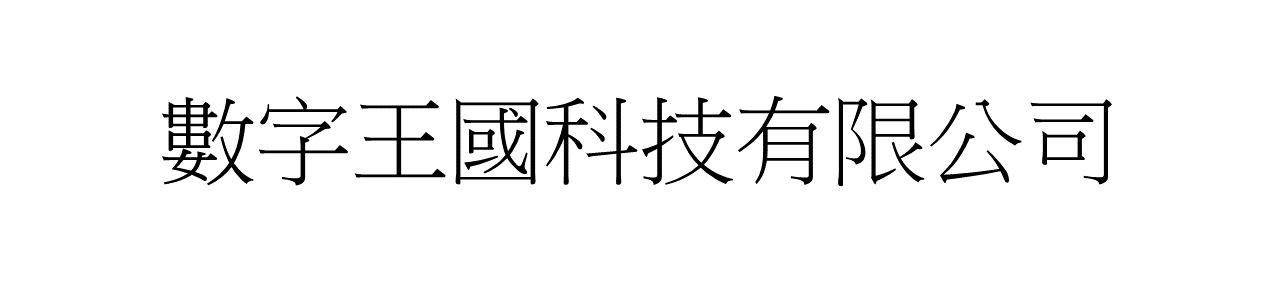 Jobs at 數字王國科技有限公司